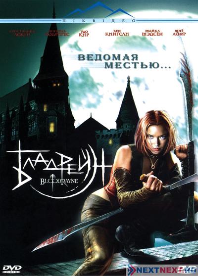 Бладрейн (2005)