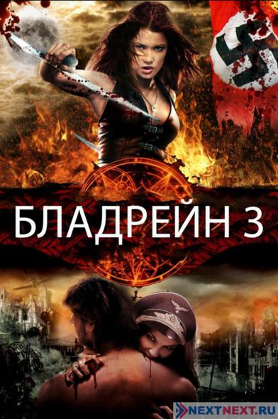 Бладрейн3 (2010)