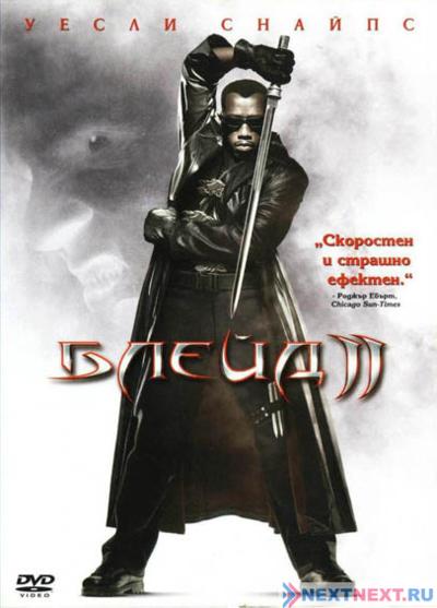 Блэйд2 (2002)