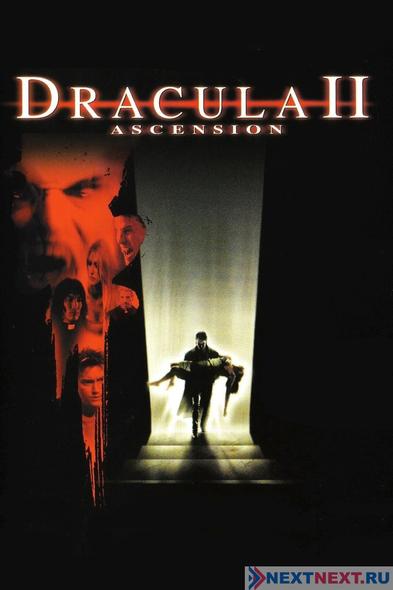 Дракула 2: Вознесение (2002)