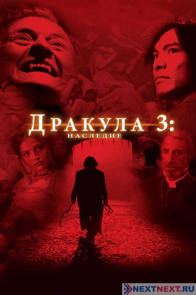 Дракула 3: Наследие (2005)