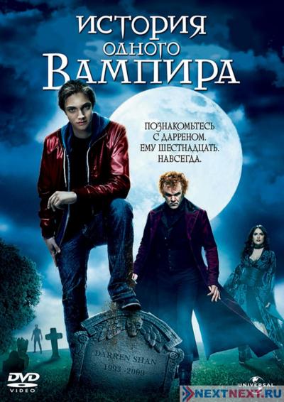 История одного вампира (2009)