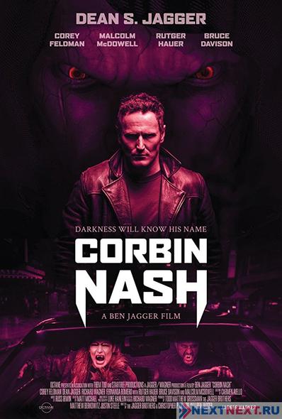 Корбин Нэш (2018)
