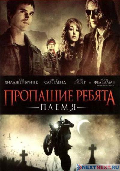 Пропащие ребята 2: Племя (2008)