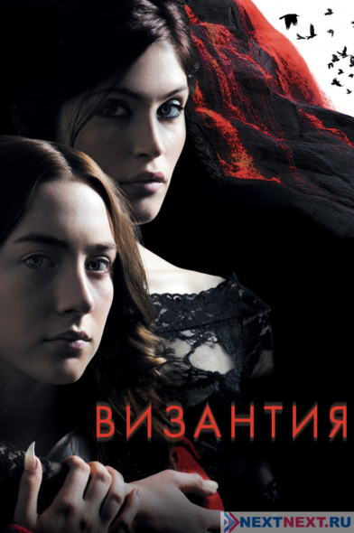Византия (2012)
